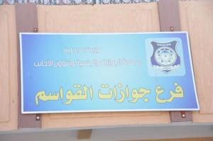 افتتاح فرع للجوازات في منطقة القواسم