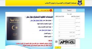 الإعلان عن انطلاق عملية حجز جوازات السفر إلكترونيا