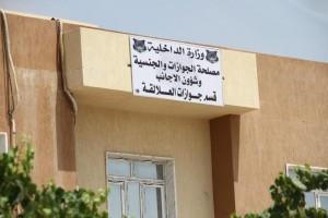 المجلس البلدي صبراتة يواصل تجهيز مقر قسم جوازات العلالقة