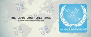 الوطنية لحقوق الانسان تشيد بجهود الهلال الأحمر الليبي ومؤسسة الشيخ طاهر الزاوي