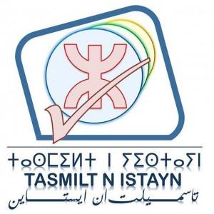 تنطلق عملية تسجيل الناخبين والمرشحين لانتخابات المجلس الاعلى لامازيغ ليبيا