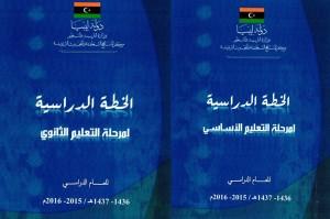 وزارة التربية والتعليم تعلن عن الخطة الدراسية للعام الدراسي 2015-2016م