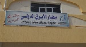 العاملون بالشركة الليبية للخدمات الأرضية بمطاري طبرق والأبرق يدخلون في اعتصام مفتوح