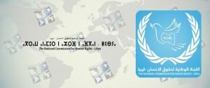 اللجنة الوطنية لحقوق الانسان