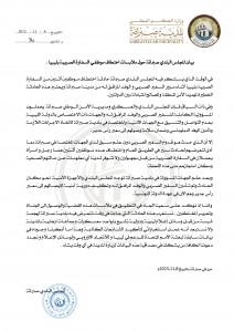 بيان المجلس البلدي صبراتة حول ملابسات اختطاف موظفي السفارة الصربية بليبيا .