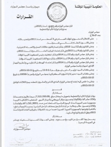 حكومة تعتمد 7.5 مليون دولار لرسوم الطلاب النازحين في القاهرة