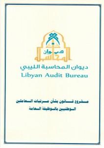 الانتهاء من إعداد مشروع قانون وجداول مرتبات العاملين الوطنيين بالوظيفة العامة بالدولة الليبية