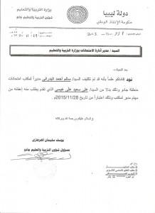 تكليف سالم البدراني مديرا لمكتب الامتحانات منطقة جادو