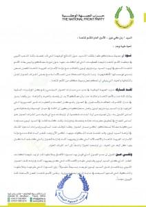 حزب الجبهة الوطنية يطالب بالتحقيق مع ليون
