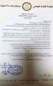 الغويل يصدر قراراً بإنشاء جامعة تحمل اسم جامعة بني وليد