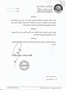 بلدي صبراتة يصدر قرار بإلغاء بعض العقود والتخصيصات السياحية