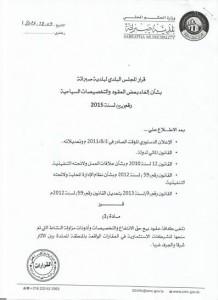 بلدي صبراتة يصدر قرار بإلغاء بعض العقود والتخصيصات السياحية1