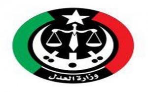 وزارة العدل تطالب الأحزاب الليبية بمعلومات عن نشاطها