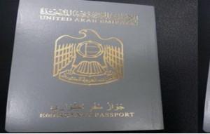 اول جواز سفر للطوارئ يصدر من الامارات