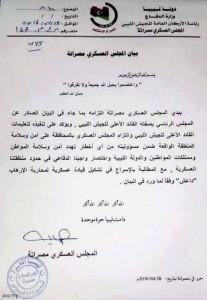 العسكري مصراتة يعلن إلتزمه ببيان المجلس الرئاسي بشأن سرت