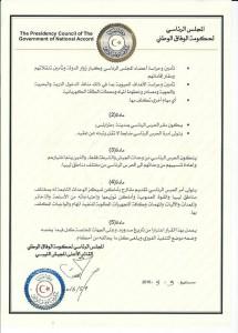 القائد الأعلى للجيش الليبي يصدر قراراً بإنشاء الحرس الرئاسي0
