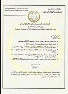 المجلس الرئاسي يوقف عقد اجتماعات مجالس شركات الدولة