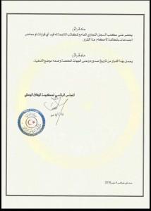 المجلس الرئاسي يوقف عقد اجتماعات مجالس شركات الدولة0