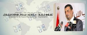 الناطق الرسمي لمجلس النواب فرج وهاشم