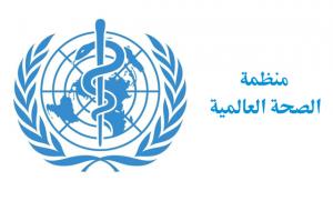 منظمة الصحة العالمية تدين الهجوم على مركز بنغازي الطبي