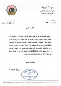 وزارة الصحة تدعو الأطباء الليبيين العاملين بالخارج إلى التواصل مع مكتب التعاون الدولي