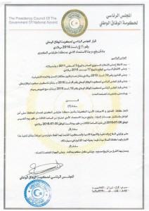 الرئاسي يعلن رفع درجة الاستعداد الأمني في العاصمة طرابلس