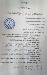 بلديات الساحل الغربي تمنح الشرعية لكتيبة جمال الغائب للبقاء برأس جدير