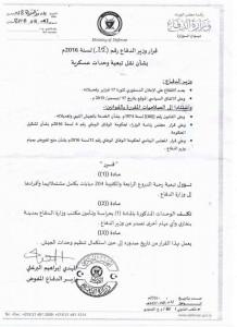 وزير الدفاع المكلف بحكومة الوفاق يصدر قرار رقم (15) لسنة 2016 بشأن نقل تبعية وحدات عسكرية.