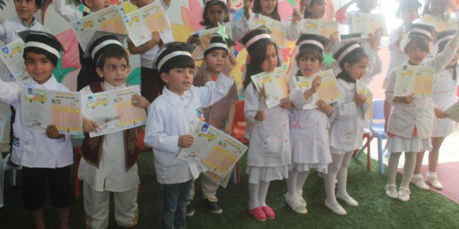 احتفالية اختتام العام الدراسي بروضة النبراس بمدينة جادو