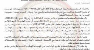 الثني يقرر إلغاء عقد بيع خام مسلة والسرير مع شركة غلينكور