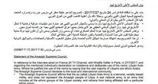 المجلس الأعلى لامازيغ ليبيا يصف الجيش العربي الليبي بمليشيات عرقية ارهابية