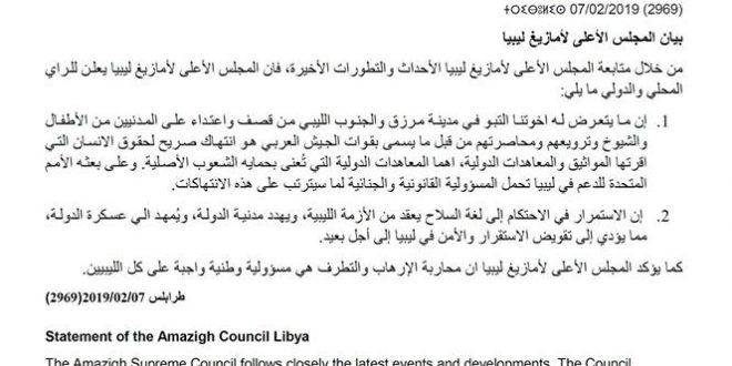 المجلس الأعلى لامازيغ ليبيا: محاربة الإرهاب هي مسؤولية وطنية واجبة على كل الليبيين