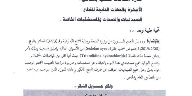 وزارة الصحة تسحب عقار سيدوفان من القطاعين العام والخاص