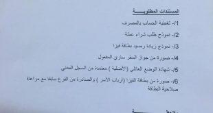 مصرف الجمهورية فرع جادو يشرع في استقبال طلبات أرباب الأسر