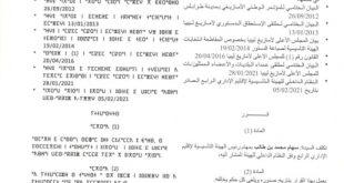 امازيغ ليبيا يبدأون في إجراءات إنشاء إقليم إداري رابع امازيغي خاص بهم